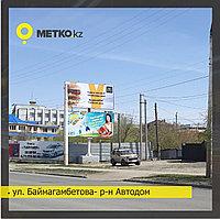 Билборд ул.Баймагамбетова - р-он Автодом