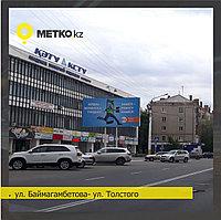 Билборд ул. Баймагамбетова - ул. Толстого
