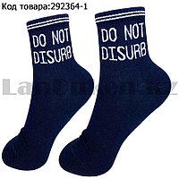 """Носки женские хлопковые с надписью """"Do not disurb"""" 37-42 размер Jieerli BH124 темно синие"""
