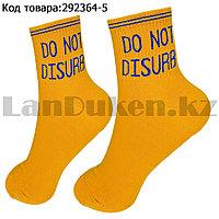 """Носки женские хлопковые с надписью """"Do not disurb"""" 37-42 размер Jieerli BH124 горчичный"""