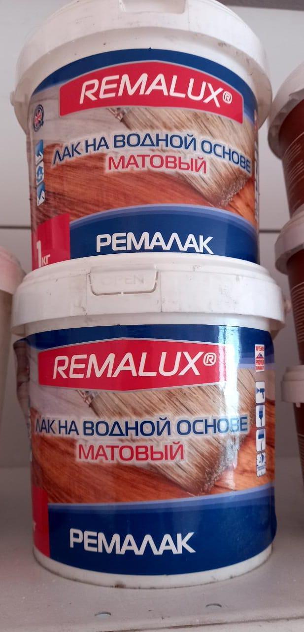Лак матовый Ремалак 1 кг/ Ремалюкс