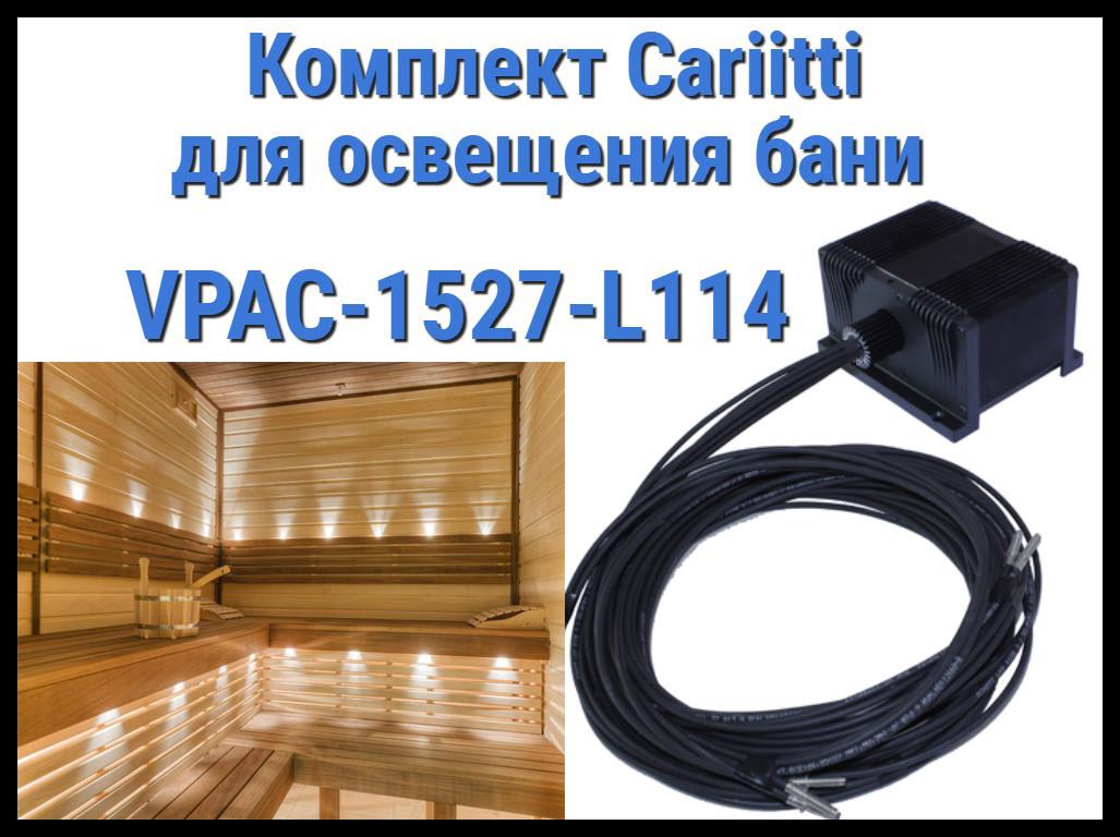 Комплект освещения русской бани Cariitti VPAC-1527-L114 для установки в потолке (Стекловолокно, 10+1 точка)