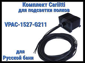 Комплект освещения русской бани Cariitti VPAC-1527-G211 для подсветки полок (Стекловолокно, 10+1 точка)