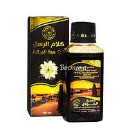"""Эфиопское масло черного тмина """"Речь Посланников"""" El Hawag (125 мл, Египет)"""