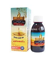 "Масло черного тмина ""Арафат"" (125 мл, Египет)"
