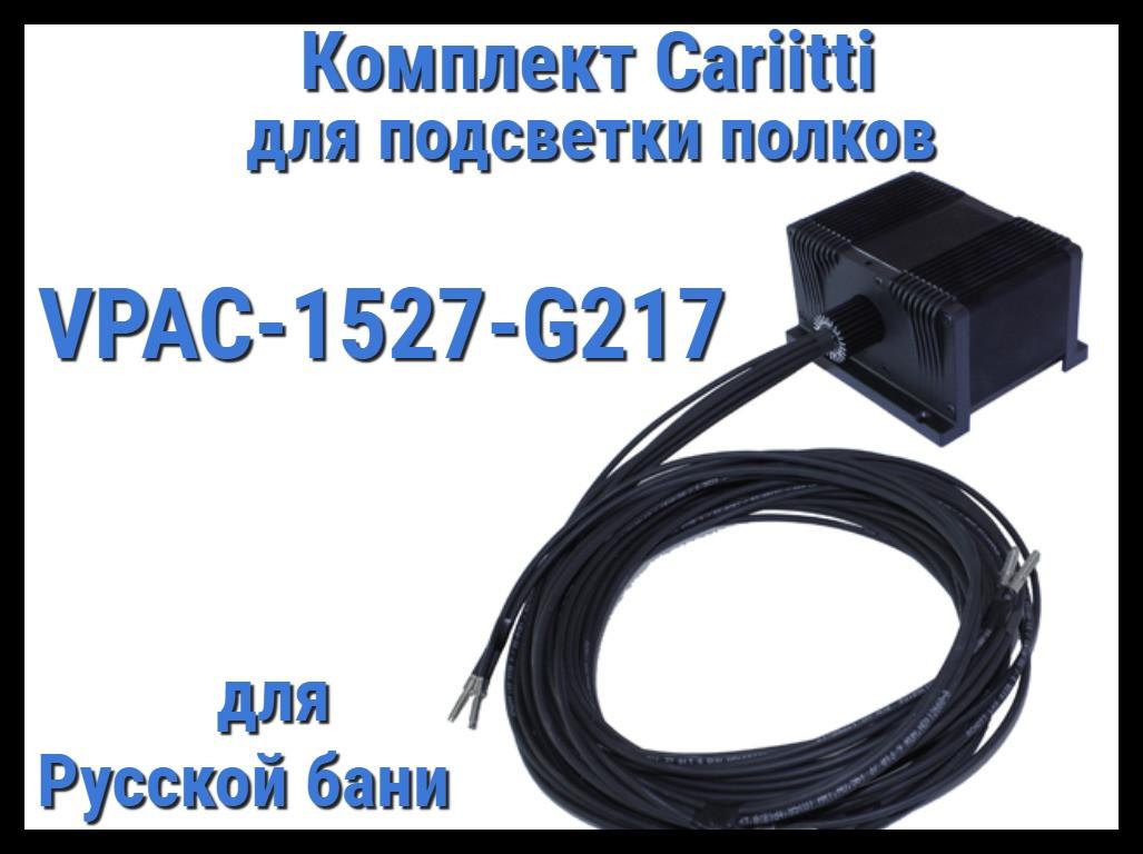 Комплект освещения русской бани Cariitti VPAC-1527-G217 для подсветки полок (Стекловолокно, 16+1 точка)