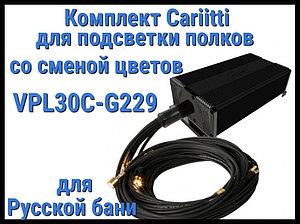 Комплект освещения русской бани Cariitti VPL30C-G229 для подсветки полок (Смена цветов, 28+1 точка)