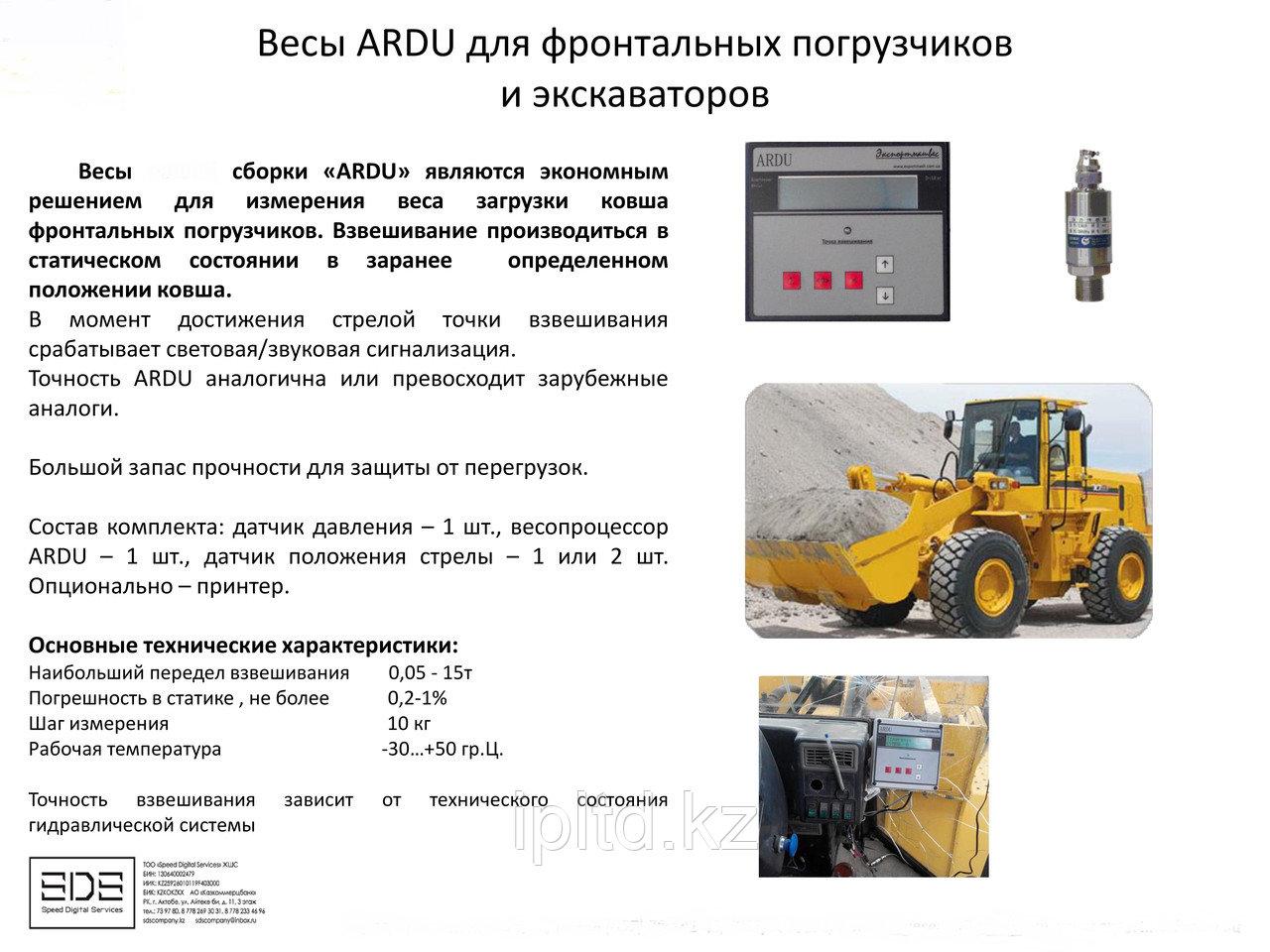 Весы на фронтальный погрузчик ARDU - фото 3