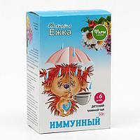 Детский травяной чай «Фитоежка» иммунный, 50 г.