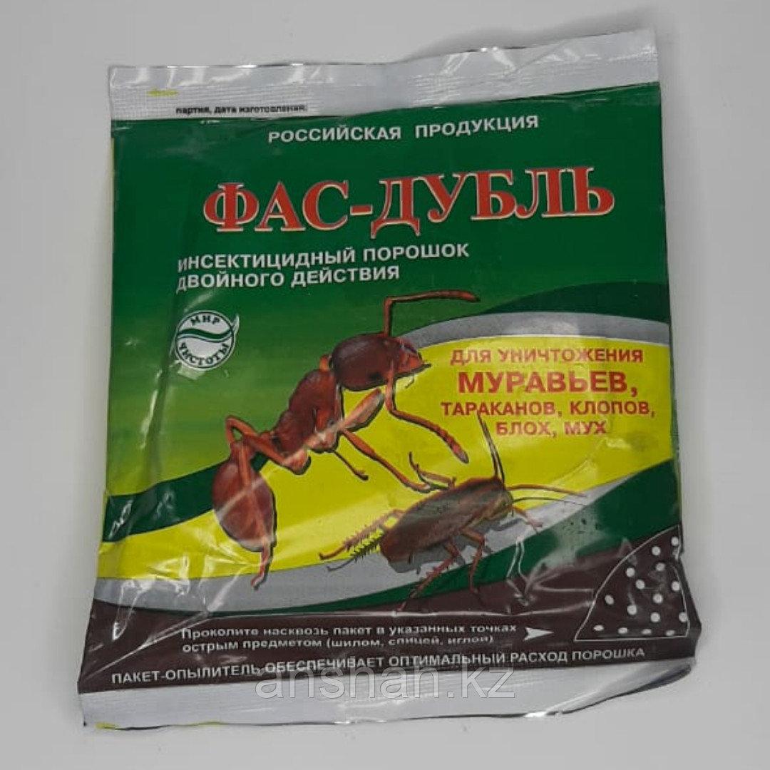 Фас-дубль порошок дв.действия,муравьи,тараканы