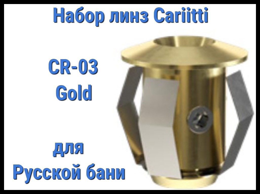 Набор насадок для русской бани Cariitti CR-03 (Золото, без источника света, 6 штук)
