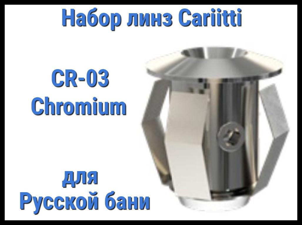 Набор насадок для русской бани Cariitti CR-03 (Хром, без источника света, 6 штук)