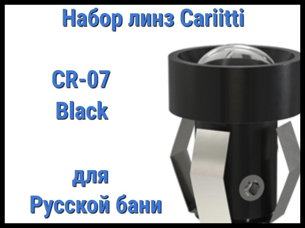 Набор линз для русской бани Cariitti CR-07 (Черный, 6 штук, без источника света, прозрачная линза)