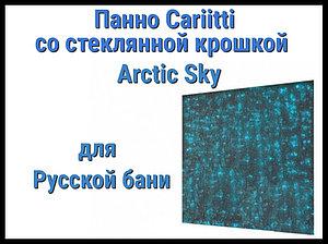 Панно для русской бани Cariitti Arctic Sky (IP44, 500х500 мм, без источника света)