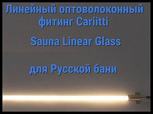 Оптоволоконный фитинг для русской бани Cariitti Sauna Linear Glass (IP55, линейка 1,68 м, без источника света)