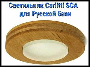 Потолочный светильник для русской бани Cariitti SCA (Дерев. оправа, матовое стекло, без источника света)