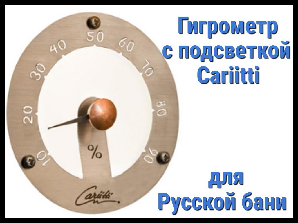 Гигрометр для русской бани Cariitti (Нерж. сталь, требуется 1 оптоволокно D=2-6 мм)