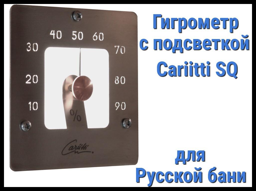 Гигрометр SQ для русской бани Cariitti (Нерж. сталь, требуется 1 оптоволокно D=2-4 мм)