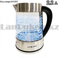 Электрический чайник с функцией авто отключения из нержавеющей стали со съемной крышкой 2,2 л Sokany SK-1027