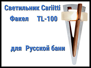 Светильник для русской бани Cariitti Факел TL-100 (С деревянным стержнем, IP67, без источника света)