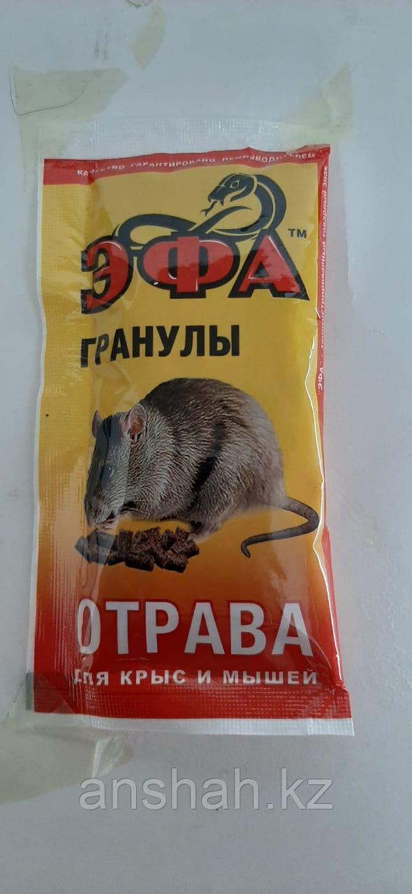 Эфа от крыс и мышей гранулы 30гр.