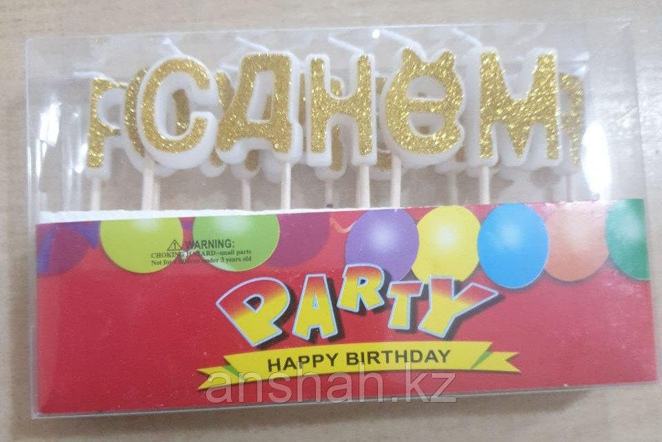 Свечи буквы с днем рождения  PARTY