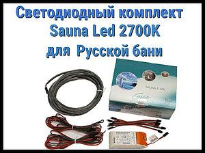 Комплект для русской бани Cariitti Sauna Led 2700 K (6 светодиодов + трансформатор)