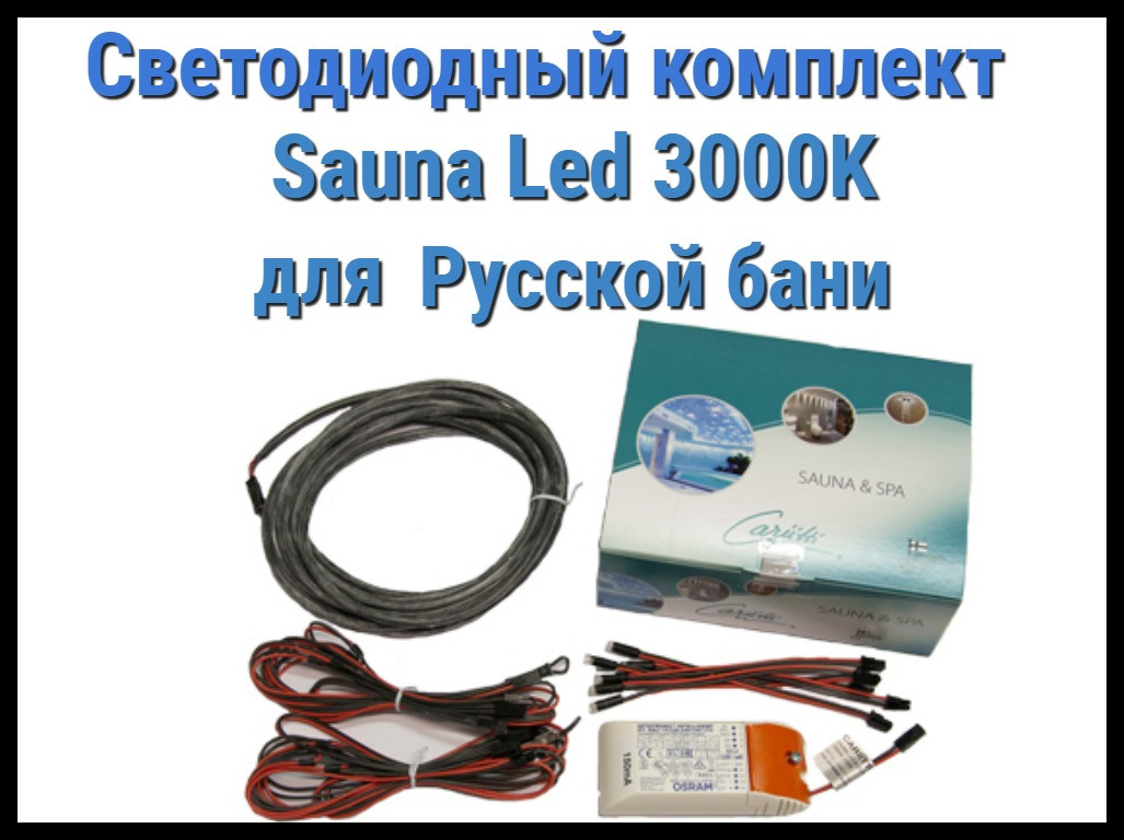 Комплект для русской бани Cariitti Sauna Led 3000 K (6 светодиодов + трансформатор)