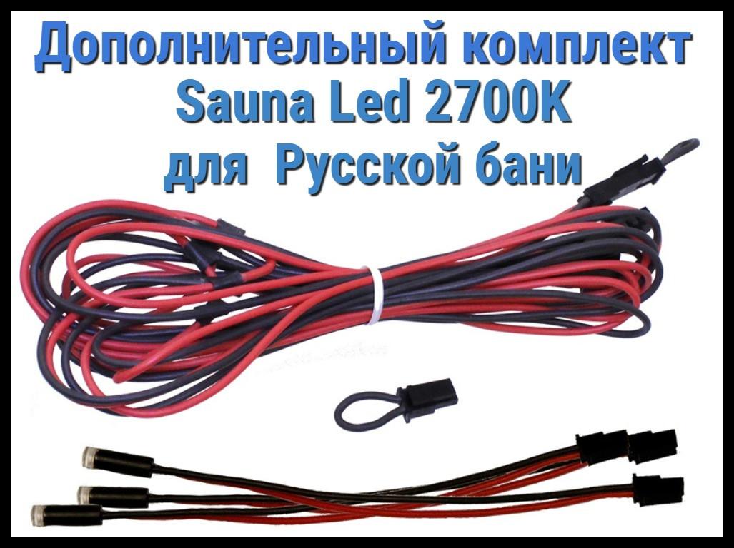 Дополнительный комплект для русской бани Cariitti Sauna Led 2700 K (3 светодиода)