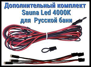 Дополнительный комплект для русской бани Cariitti Sauna Led 4000 K (3 светодиода)