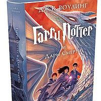 """Книга """"Гарри Поттер и Дары Смерти""""(#7), Джоан Роулинг"""