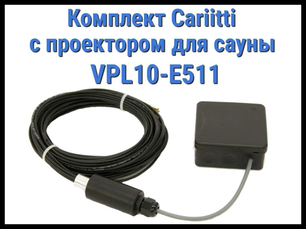 Комплект для освещения финской сауны Cariitti с проектором VPL10-E511 (Стекловолокно, 5+1 точка)