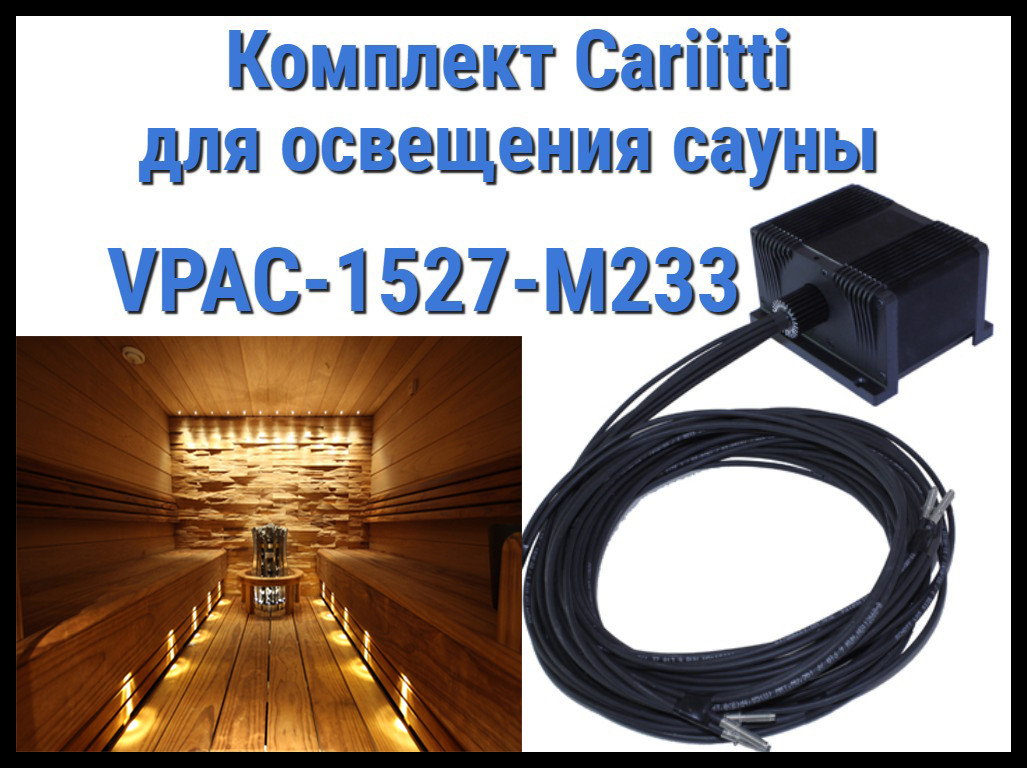 Комплект освещения финской сауны Cariitti VPAC-1527-M233 для установки в потолке (Стекловолокно, 22+1 точка)