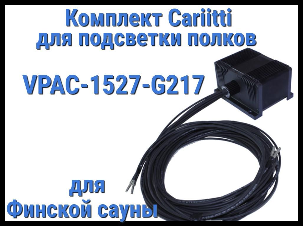 Комплект освещения финской сауны Cariitti VPAC-1527-G217 для подсветки полок (Стекловолокно, 16+1 точка)
