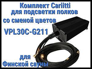 Комплект освещения финской сауны Cariitti VPL30C-G211 для подсветки полок (Смена цветов, 10+1 точка)