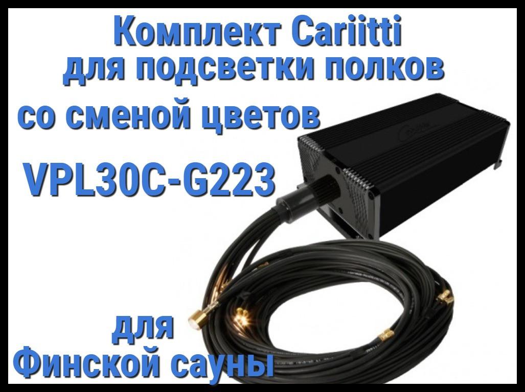 Комплект освещения финской сауны Cariitti VPL30C-G223 для подсветки полок (Смена цветов, 22+1 точка)