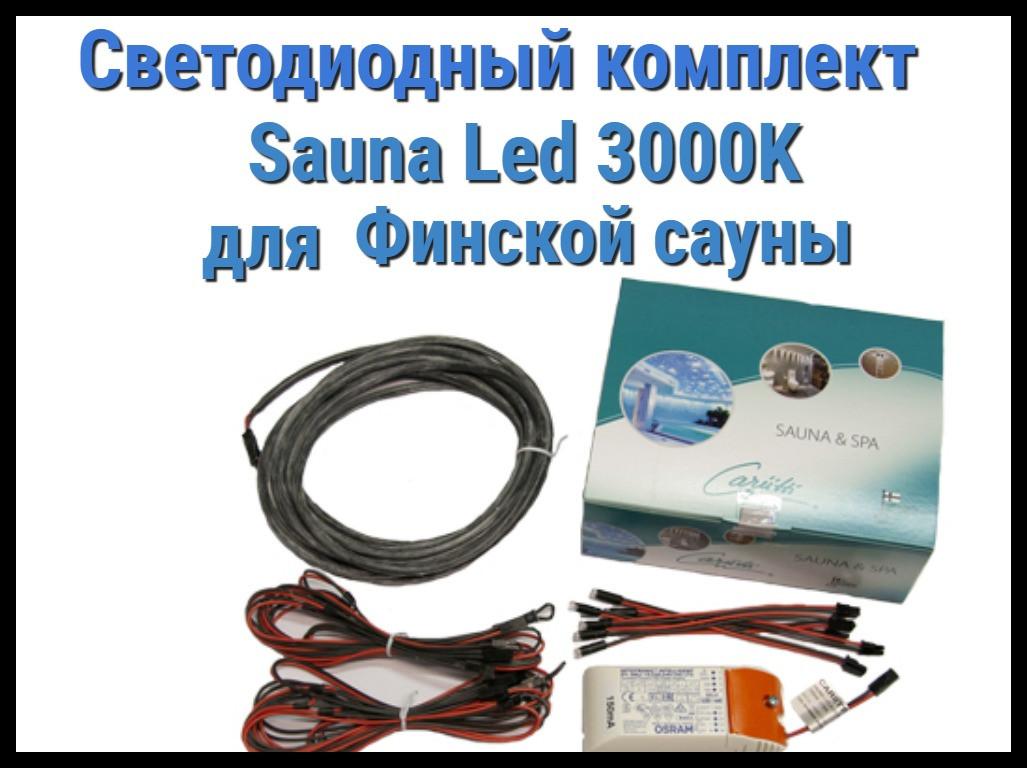Комплект для финской сауны Cariitti Sauna Led 3000 K (6 светодиодов + трансформатор)