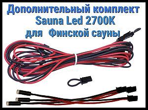 Дополнительный комплект для финской сауны Cariitti Sauna Led 2700 K (3 светодиода)