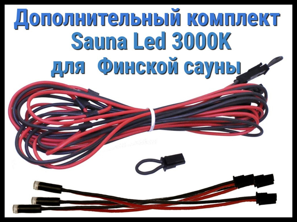 Дополнительный комплект для финской сауны Cariitti Sauna Led 3000 K (3 светодиода)
