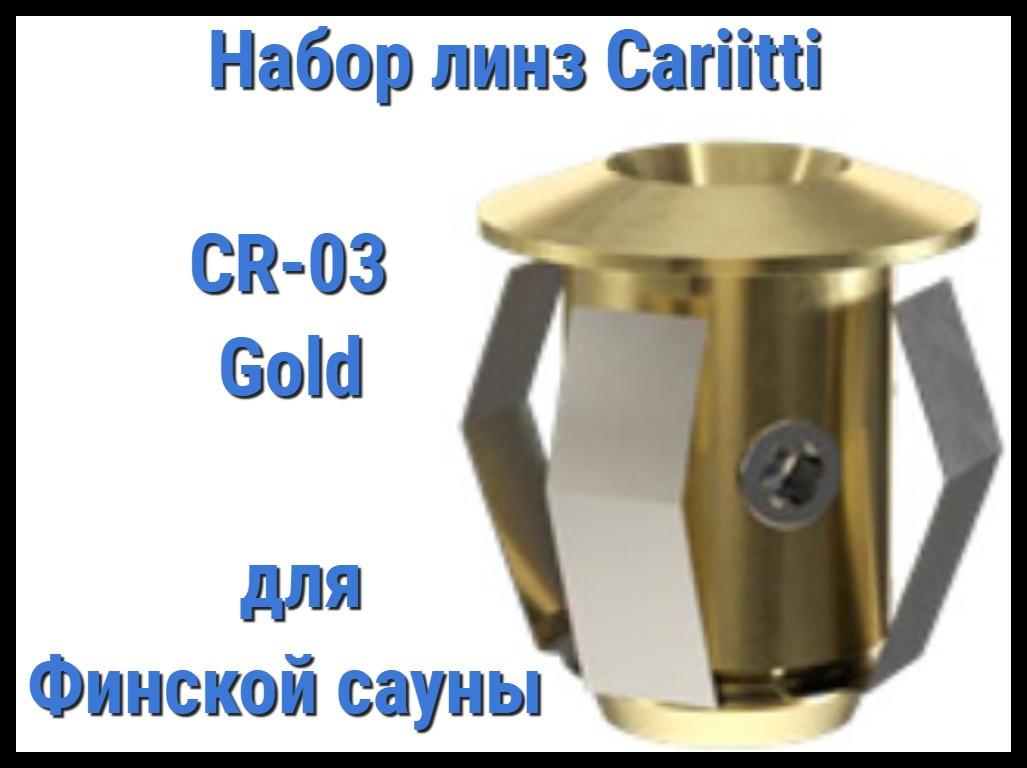 Набор насадок для финской сауны Cariitti CR-03 (Золото, без источника света, 6 штук)