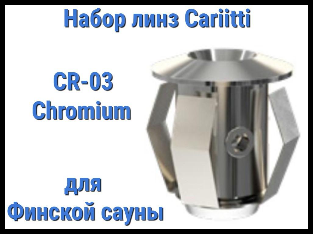 Набор насадок для финской сауны Cariitti CR-03 (Хром, без источника света, 6 штук)