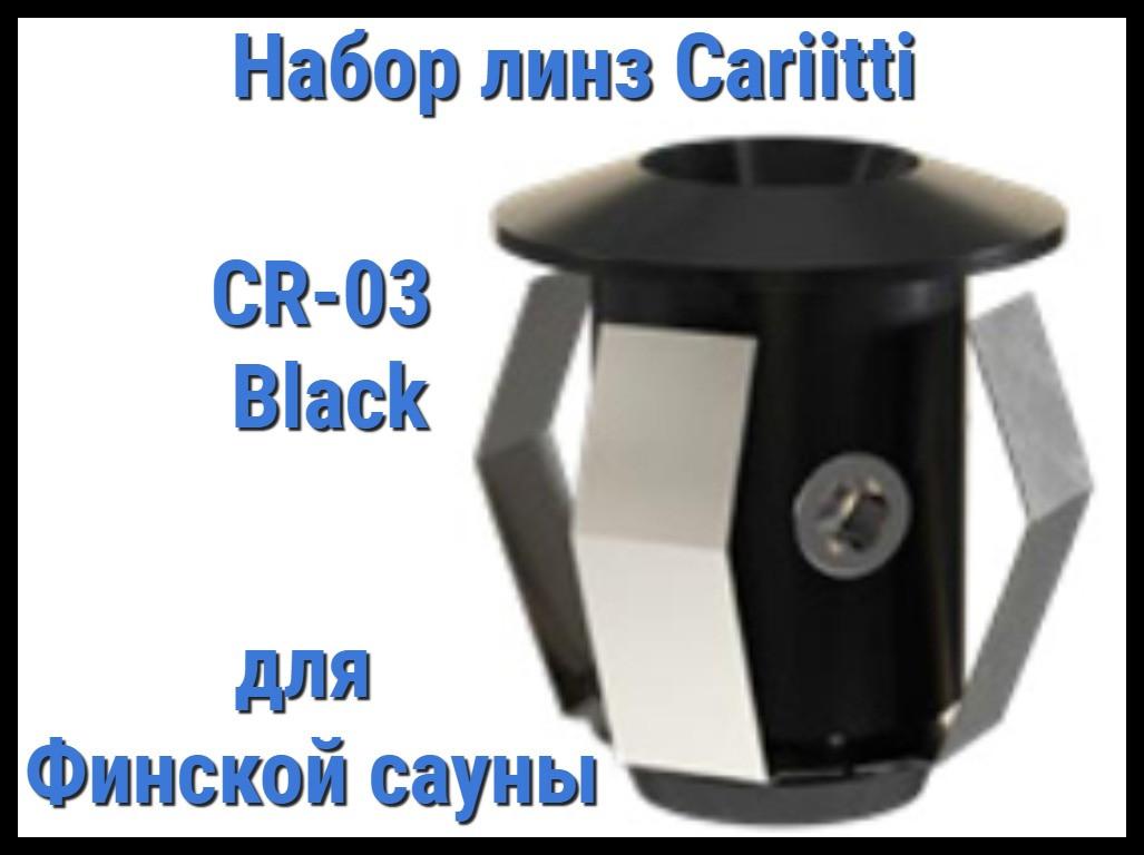 Набор насадок для финской сауны Cariitti CR-03 (Черный, без источника света, 6 штук)