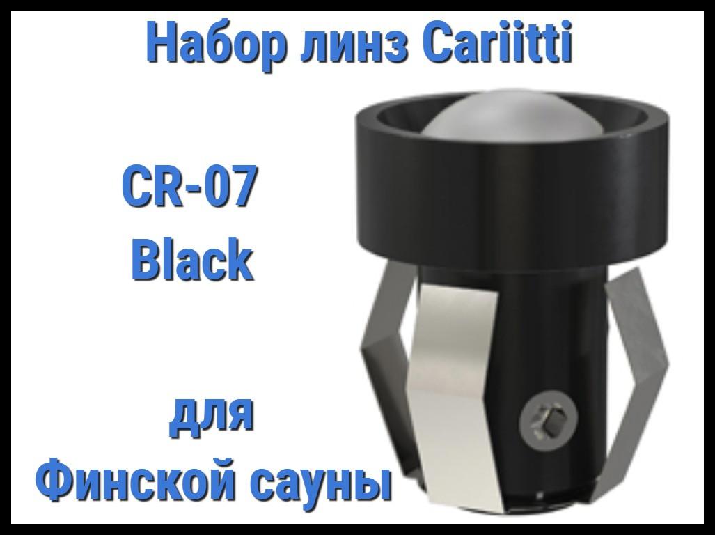 Набор линз для финской сауны Cariitti CR-07 (Черный, 6 штук, без источника света, матовая линза)