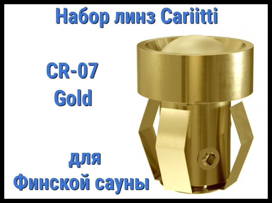 Набор линз для финской сауны Cariitti CR-07 (Золото, 6 штук, без источника света, матовая линза)