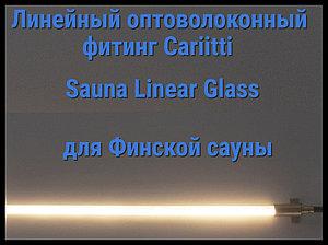 Оптоволоконный фитинг для финской сауны Cariitti Sauna Linear Glass (IP55, линейка 1,68 м,без источника света)