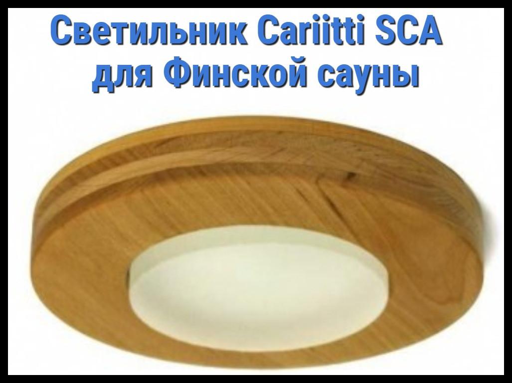 Потолочный светильник для финской сауны Cariitti SCA (Дерев. оправа, матовое стекло, без источника света)