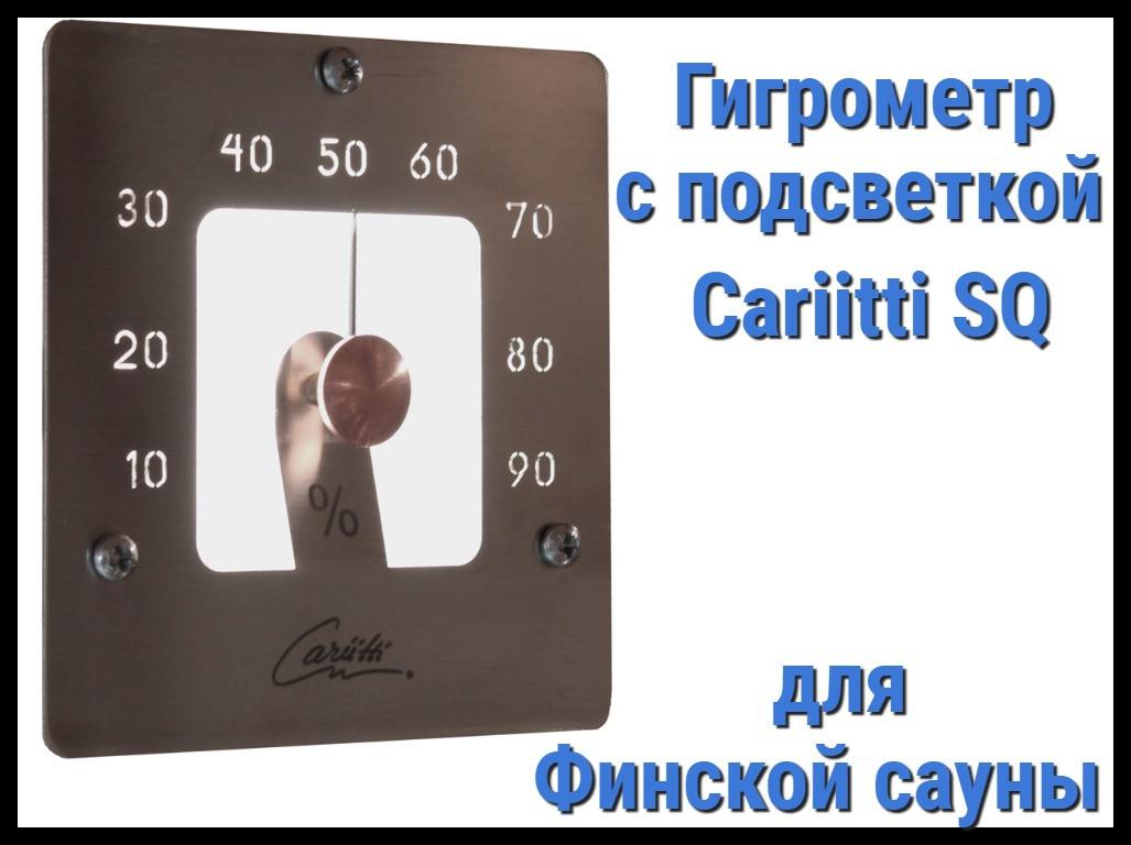 Гигрометр SQ для финской сауны Cariitti (Нерж. сталь, требуется 1 оптоволокно D=2-4 мм)