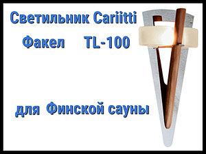 Светильник для финской сауны Cariitti Факел TL-100 (С деревянным стержнем, IP67, без источника света)