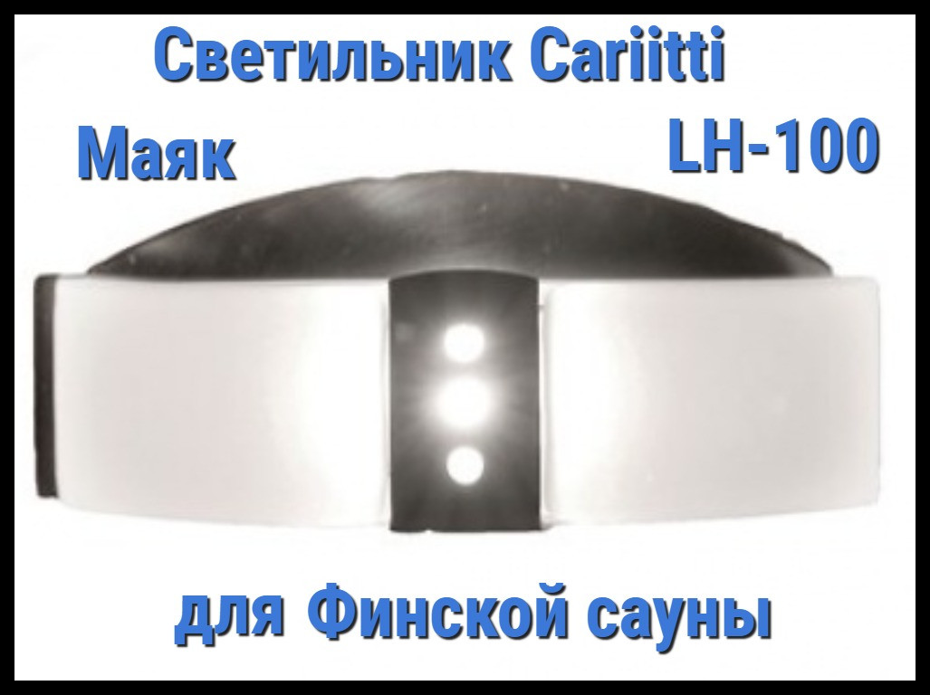Светильник для финской сауны Cariitti Маяк LH-100 (Нерж. сталь, матовое стекло, IP67, без источника света)