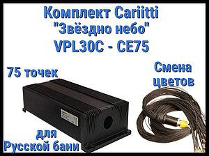 Комплект Cariitti VPL30C-CE75 Звёздное небо для Русской бани (75 точек, эффект смены цветов)